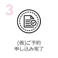 (3)(仮)ご予約申し込み完了
