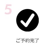 (5)ご予約完了
